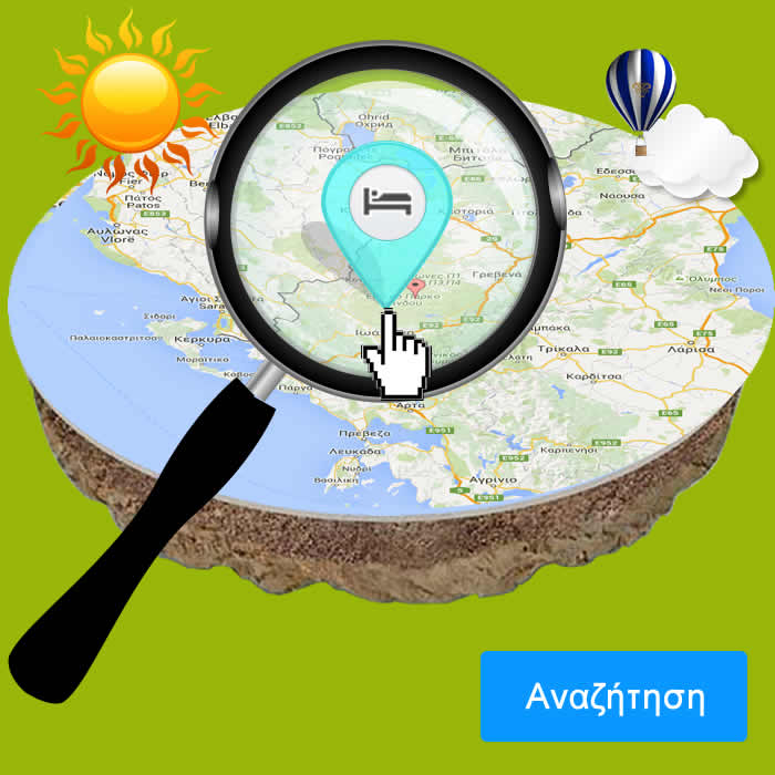 Αναζήτηση Ξενοδοχείων Διαμονή Αρτσίστας Οικίες ξενώνες σουίτες Αρίστη Ιωαννίνων