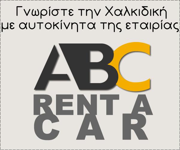greece rent car Ακτή Κρυοπηγής